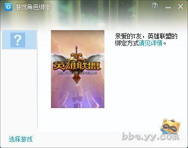 怎么使YY绑定英雄联盟角色的提示框重新显现出来 问答互助 Y友生活 图片