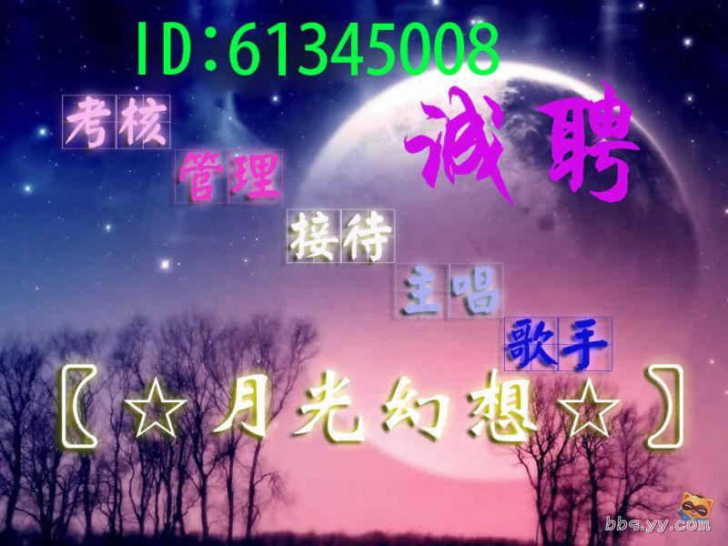 yy61345008招募歌手 场控 接待 外交 外宣 高清图片