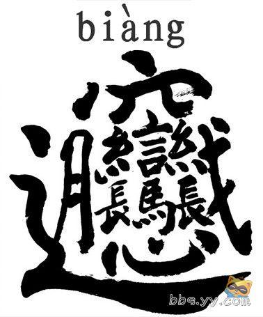 中国笔画最多的汉字,现在你会写了吗 YY公寓 休闲 YY官方论坛