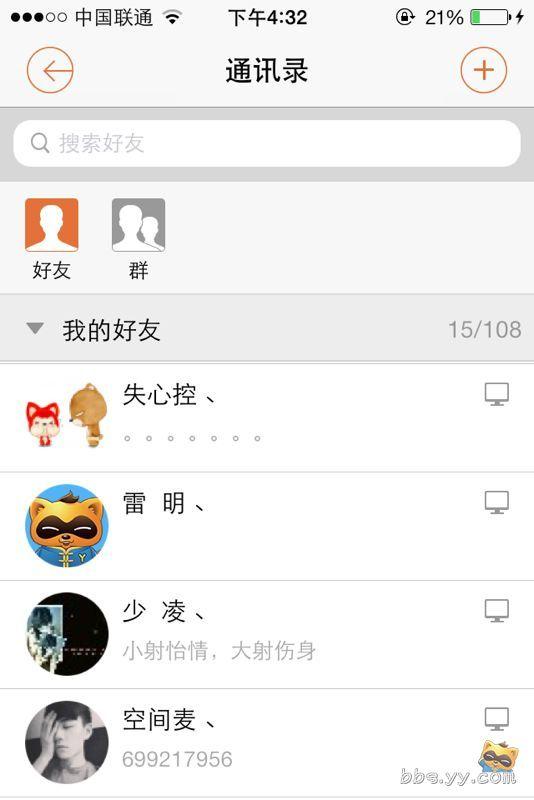 对YY视听的建议和发现的问题 YY视听 产品 YY官方论坛 Powered by 图片