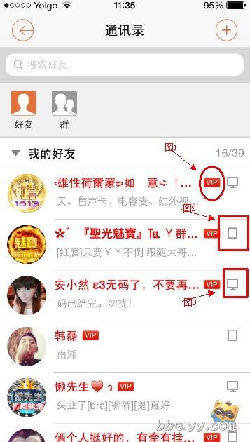 关于YY视听简单的功能介绍持续更新中ing YY视听 产品 YY官方论坛 图片