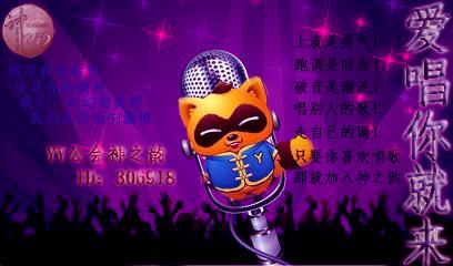 YY神之韵K歌公会大量招收歌手管理OW是萌妹子呀还等什么速射 公会图片