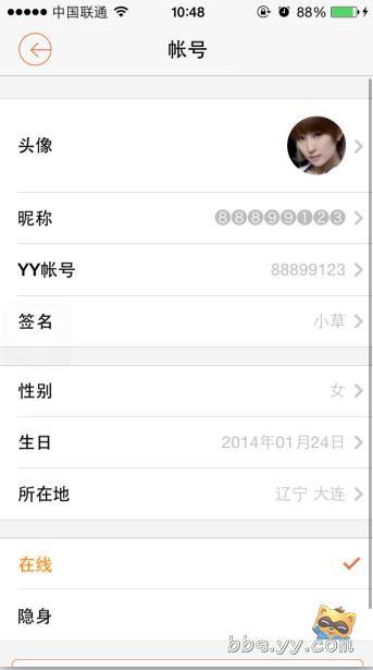 手机YY视听才是挂机王道神器 手机YY 产品 YY官方论坛 Powered by 图片
