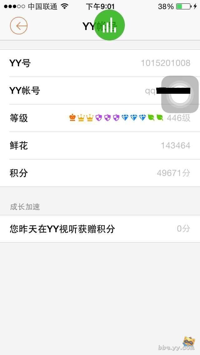 苹果手机yy视听挂机涨积分么 YY视听 产品 YY官方论坛 Powered by 图片