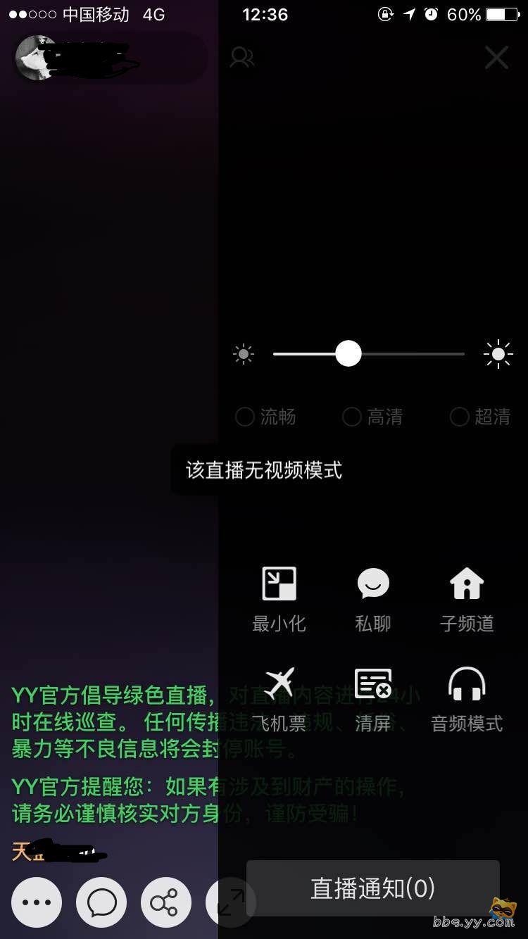 急 yy教育直播为什么手机上看不到视频,也不能分享PPT课 YY教育