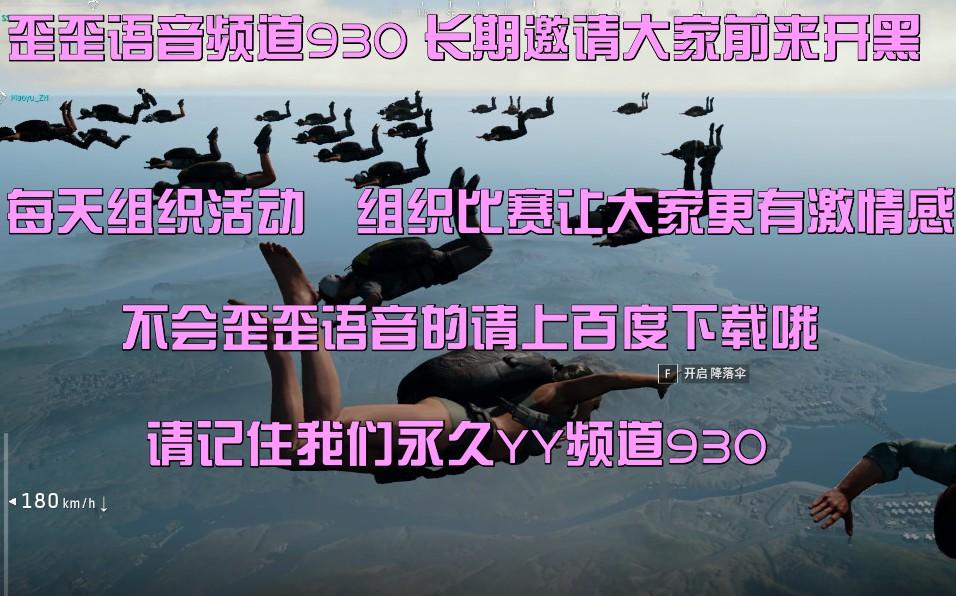 【游戏930】玩家招募:游戏玩伴 绝地求生开黑频道930