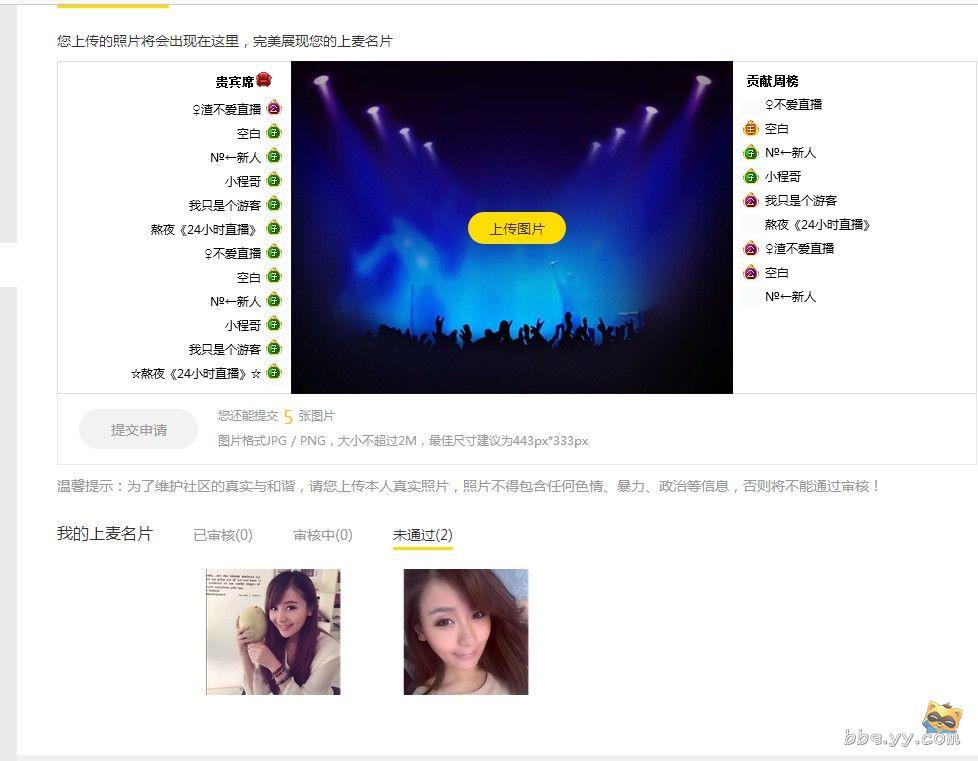 yy论坛 69 回收站 69 音乐社区 69 【新】上麦名片闪亮秀照片
