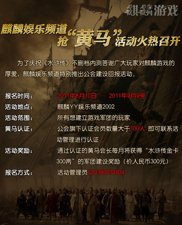 麟游戏娱乐官方YY2002抢 皇马 活动正在火热进行中 公会招募 公会