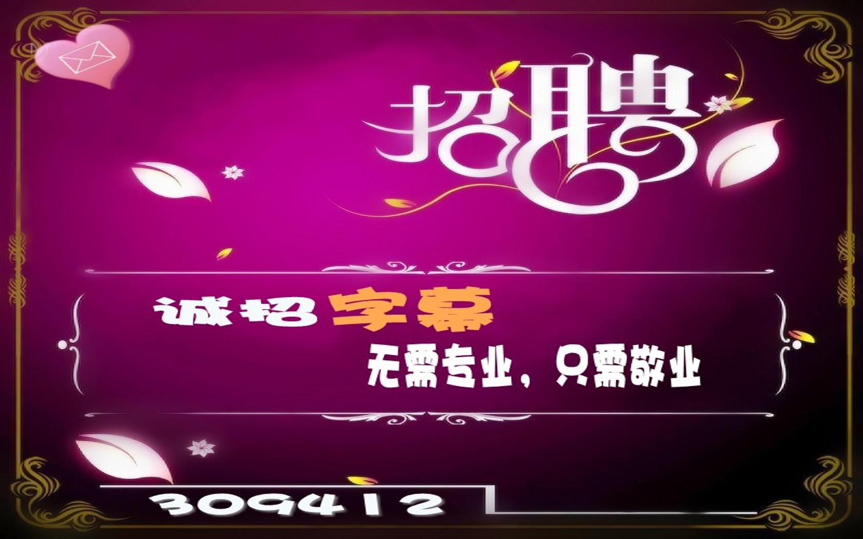YY309412 招收字幕童鞋 公会招募 公会 YY官方论坛图片