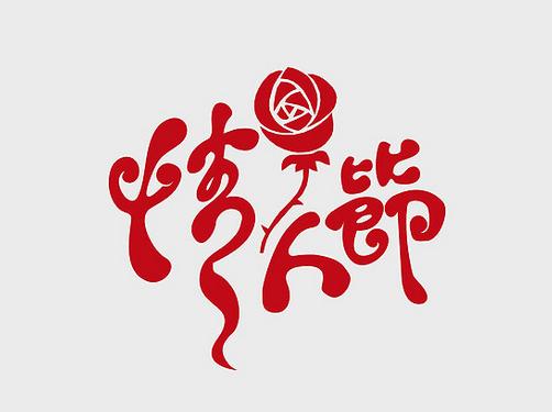 情人节关键词:巧克力/玫瑰花